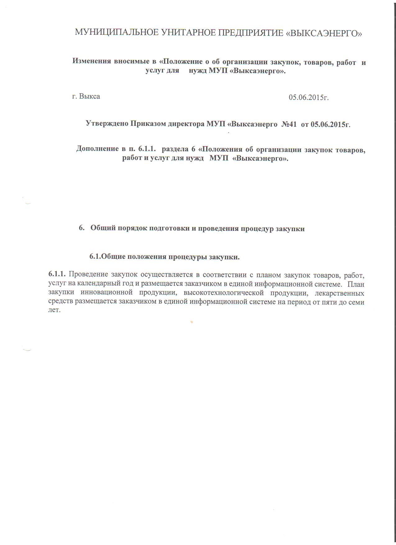 Приказ о внесении изменений в состав комиссии.