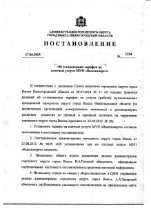 Постановление №1224 от 17.04.15г. 1