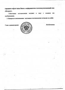Постановление №1224 от 17.04.15г. 2
